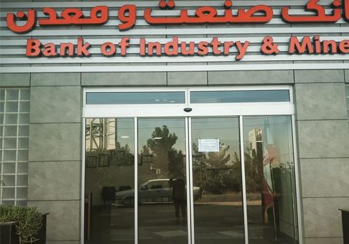 راه اندازی اجرا و نصب درب اتوماتیک شیشه ای یکی از شعب بانک صنعت و معدن در تهران